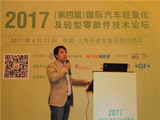 潍柴动力股份有限公司上海研发中心车身所所长余浪致辞