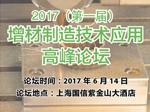 2017(第一届)增材制造技术应用高峰论坛