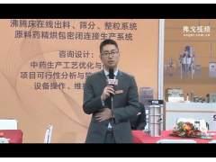 2017春季药机展 访北京长峰金鼎科技有限公司