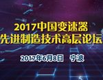 2017中国变速器先进制造技术高层论坛