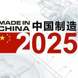 """国务院常务会议:择优创建一批""""中国制造2025""""示范区"""