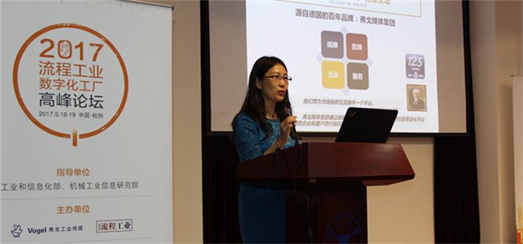 弗戈工业传媒副总经理邢海涛女士致开幕词