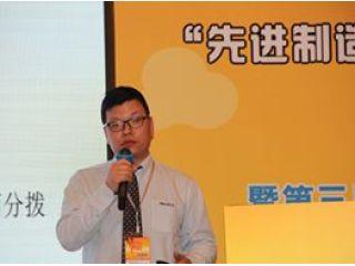山高刀具(上海)有限公司,CET(零部件解决方案)部门经理刘昌祝演讲
