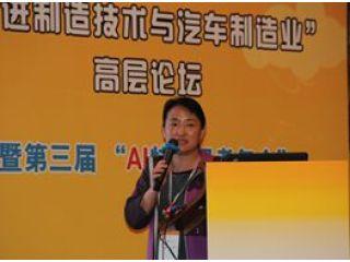 海克斯康测量技术(青岛)有限公,汽车行业项目总监解希娟演讲
