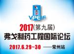2017(第九届)弗戈制药工程国际论坛