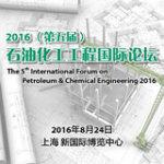 2016石油化工工程国际论坛英文版