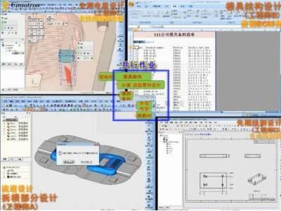 Cimatron CAD/CAM解决方案助力巨腾集团提高生产效率50%