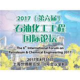 2017(第六届)石油化工工程国际论坛