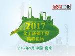 2017化工环保工程国际论坛