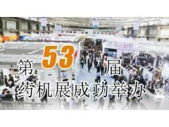 第53届全国制药机械博览会在青岛成功举办