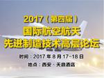 2017(第四届)国际航空航天先进制造技术高层论坛