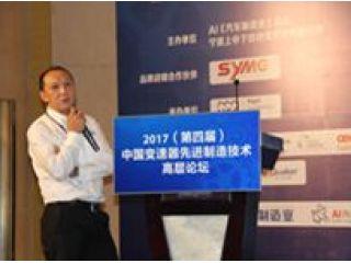 英国泰勒・霍普森有限公司应用技术专家曹清龙演讲