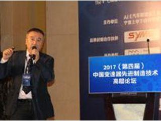 MAG中国区总裁 (兼任 FFG欧美集团 中国区总经理) 丁志宏演讲