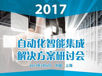 2017自动化智能集成解决方案研讨会