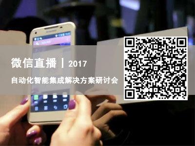 微信直播丨2017自动化智能集成解决方案研讨会