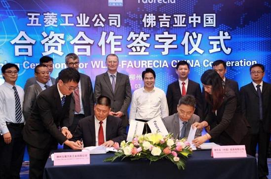 佛吉亚与五菱汽车工业组建合资公司