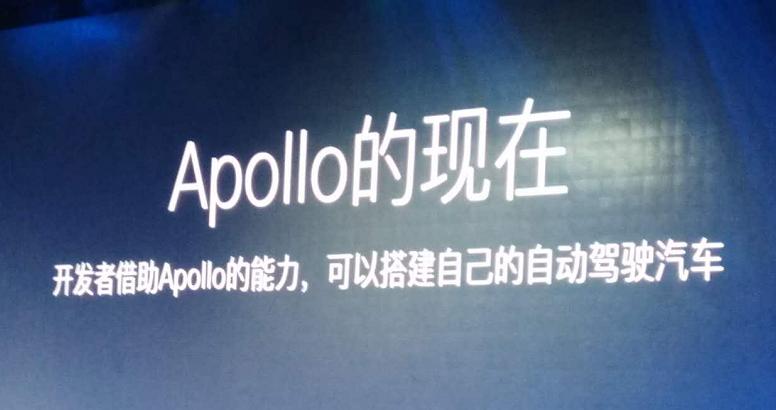 刚刚,百度正式发布了Apollo 1.0及其开放细节! AI汽车 第8张