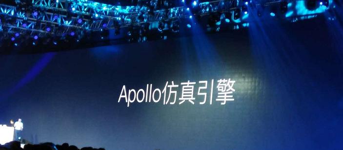 刚刚,百度正式发布了Apollo 1.0及其开放细节! AI汽车 第10张