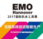 EMO Hannover 2017 国际机床工具展