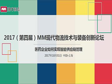 2017(第四届)MM现代物流技术与装备创新论坛