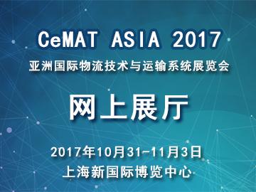 2017亚洲国际物流技术与运输系统展览会(CeMAT ASIA)