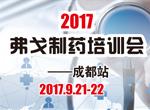 2017制药培训会—成都站