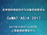 亚洲国际物流技术与运输系统展览会(CeMAT ASIA 2017)