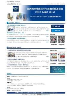 2017 PTC/CeMAT ASIA  E-news 第一期
