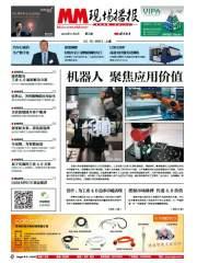 回顾:IAS2016MM现场播报快讯-第三期