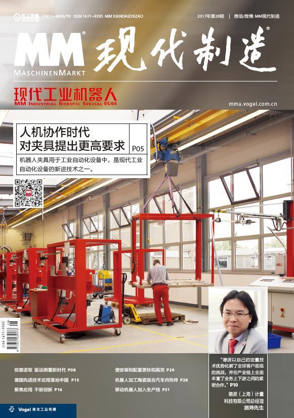 现代工业机器人 2017年第28期