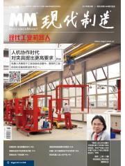 现代工业机器人2017年第28期