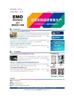 EMO Hannover 2017 E-Newsletter第一期