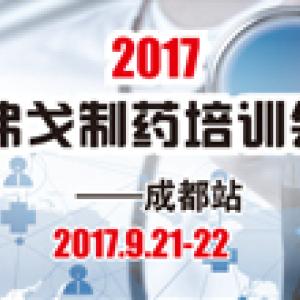 2017弗戈制药培训会——成都站 主办单位