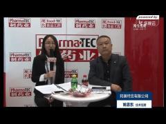 2017春季药机展 访阿美特克有限公司技术经理 姚恩东先生
