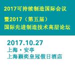 2017可持续制造国际会议(第五届国际先进制造技术高层论坛)中文版--ICSM2017