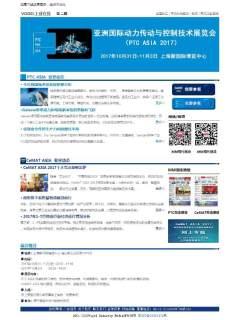 2017 PTC/CeMAT ASIA  E-news 第二期