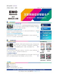 EMO Hannover 2017 E-Newsletter第二期