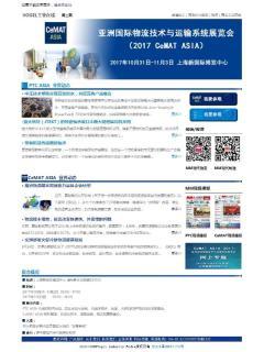 2017 PTC/CeMAT ASIA  E-news 第三期