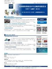 2017 PTC&CeMAT ASIA  E-newsletter 第3期