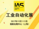 2017工业自动化展(IAS)