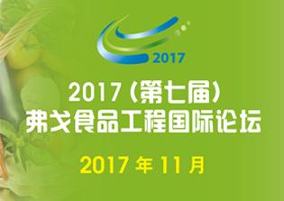 2017年(第七届)弗戈食品工程国际论坛