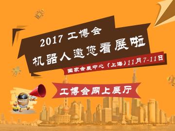 2017工博会--MM工业机器人