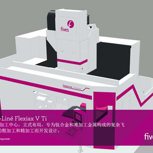 EMO2017:法孚创新产品FOREST-LINÉ FLEXIAX钛合金加工中心