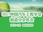 中国汽车工程学会汽车制造分会2017年会 —— 暨学术交流会