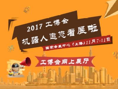 2017工博会--MM现代工业机器人