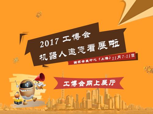 2017工博会—MM现代工业机器人