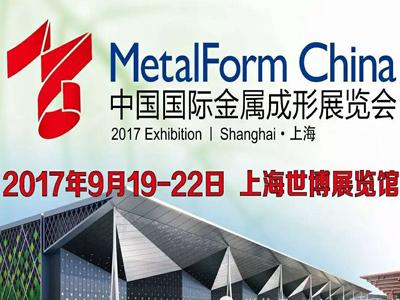 2017中国国际金属成形展(上海站),9月19—22日,我们不见不散!
