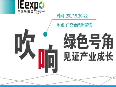 环境监测最新黑科技将亮相华南最大环保展