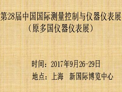 9月26-29日,相约第28届中国国际测量控制与仪器仪表展览会