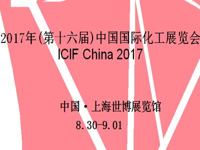 盛况   第十六届中国国际化工展览会今日开幕